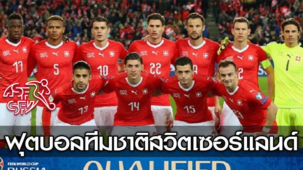 ผลแข่งขันฟุตบอลโลก สวิตเซอร์แลนด์