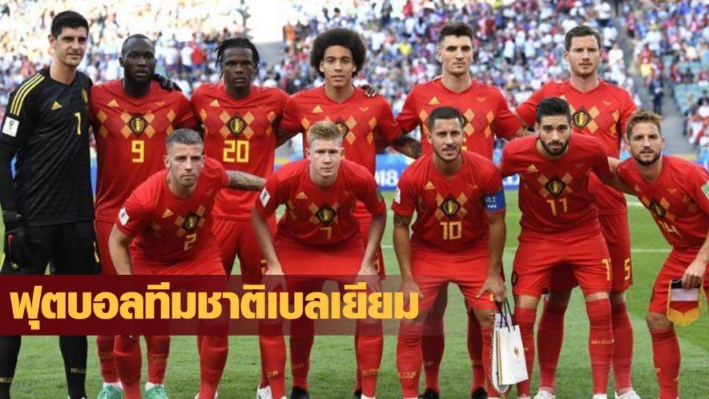 ผลฟุตบอลโลก 2022 เบลเยี่ยม