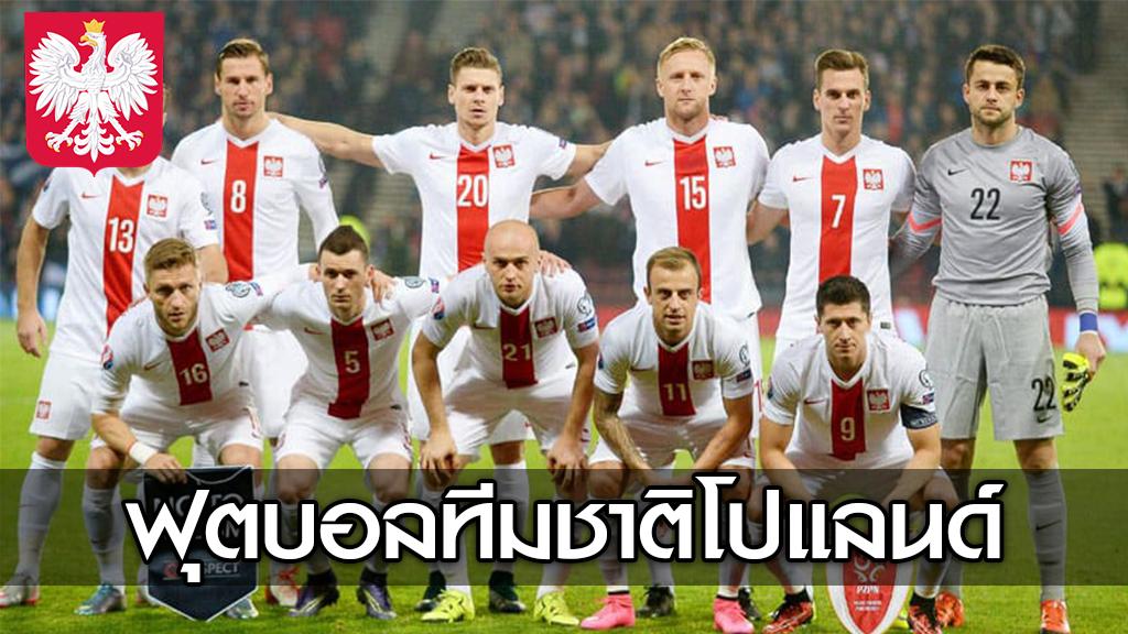 ฟุตบอลโลก 2022 โปแลนด์
