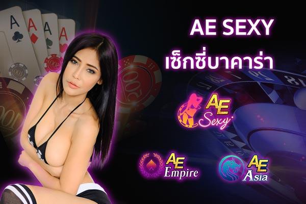 AE Casino เกมคาสิโน